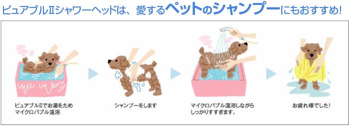 ピュアブルIIシャワーヘッドは、愛するペットのシャンプーにもおすすめ!
